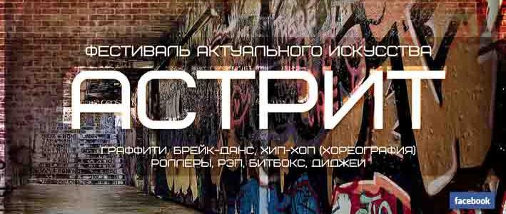 Программа фестиваля «АСтрит»