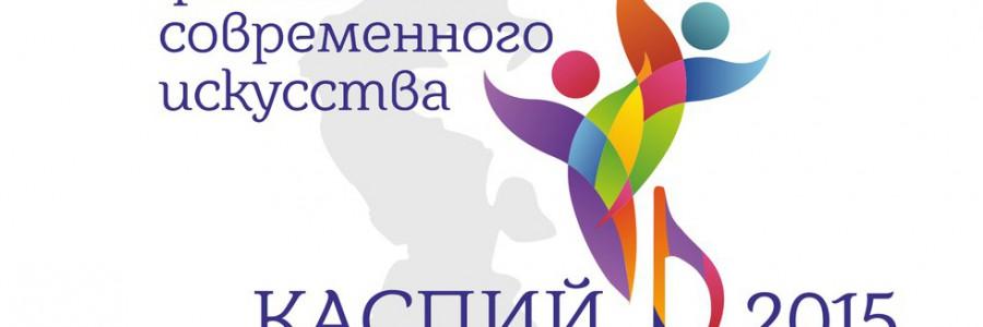 В Астраханской области пройдет Международный фестиваль современного искусства «Каспий – 2015»