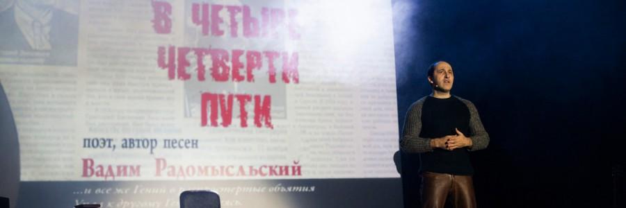 Вадим Радомысльский представил Астраханцам свой моноспектакль