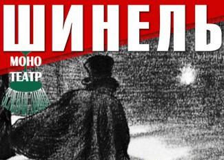 Год Литературы: премьера моноспектакля «ШИНЕЛЬ» на сцене дома актера