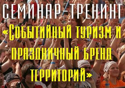 С 21 по 23 апреля в Астрахани пройдет семинар-тренинг