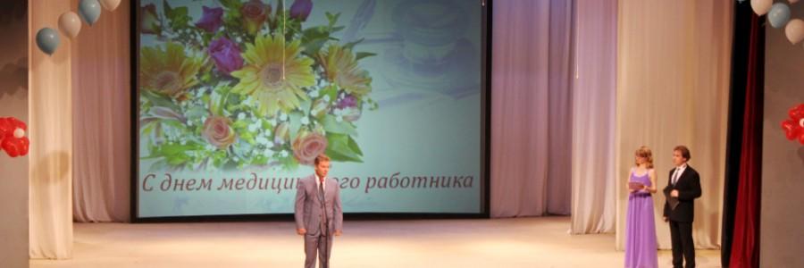 Медицинских работников региона чествовали в Астраханском театре юного зрителя