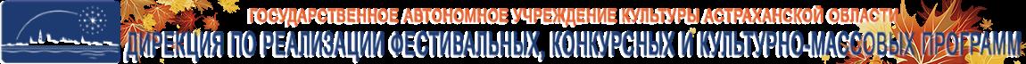 """ГАУК АО """"Дирекция по реализации конкурсных и культурно-массовых программ"""""""