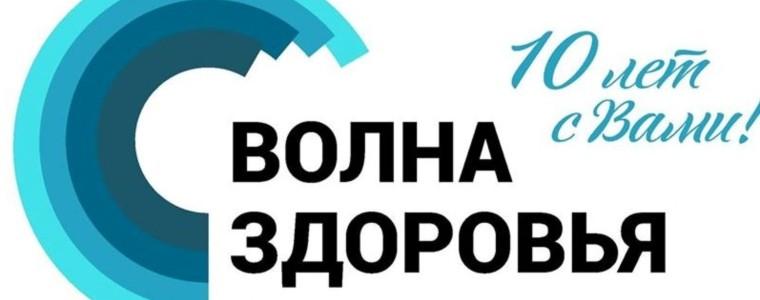 В Астрахани пройдет акция «Волна здоровья»