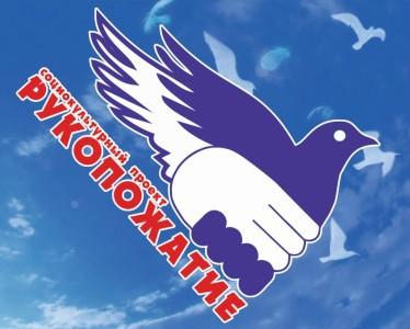 В Астрахани завершает работу социокультурный проект «РУКОПОЖАТИЕ»