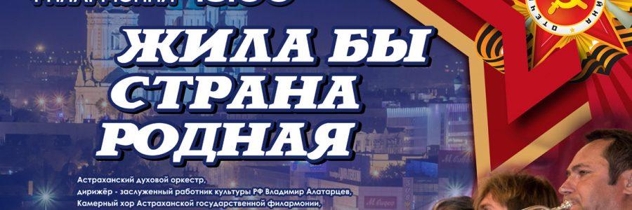 ПРЕМЬЕРА концертной программы  Астраханского Духового оркестра «Жила бы страна родная»