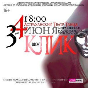 Премьера шоу «Клик» Астраханского Театра танца