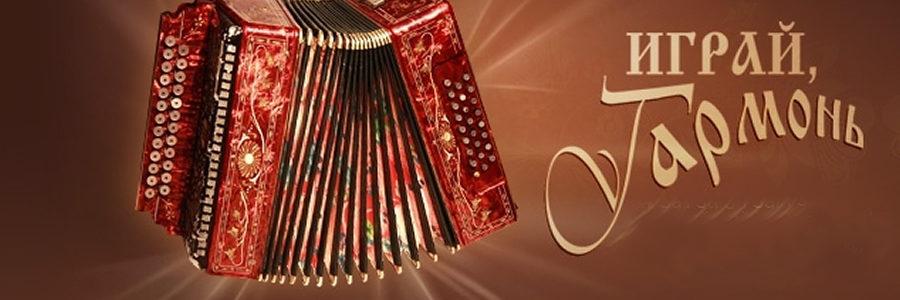 В Астраханской области проходят съемки телепередачи «Играй, гармонь»