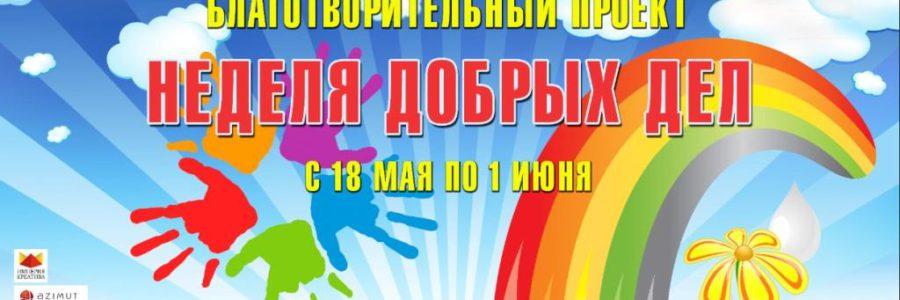 В Астраханской области стартует  Благотворительная акция «Неделя добрых дел»