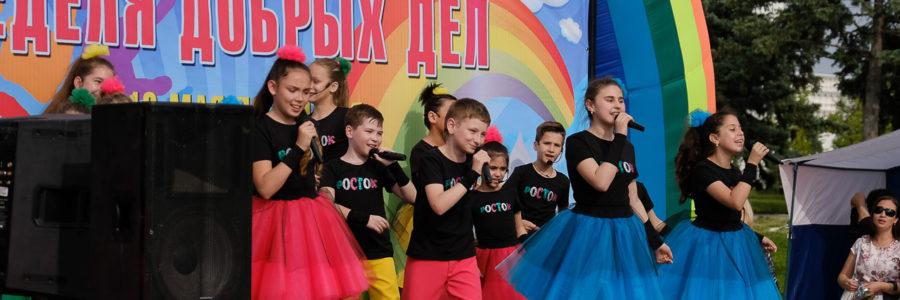 В Международный день защиты детей свою работу завершил проект «Неделя добрых дел»