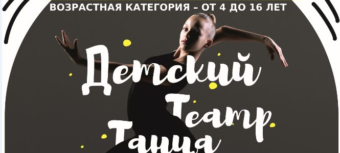 Ведется набор в абсолютно новый танцевальный коллектив!