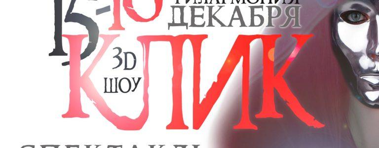 Астраханский Театра танца приглашает астраханцев на шоу-проект «Клик»