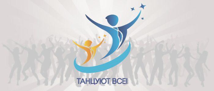 Cоциально-культурная акция «Производственная гимнастика «Танцуют все!»
