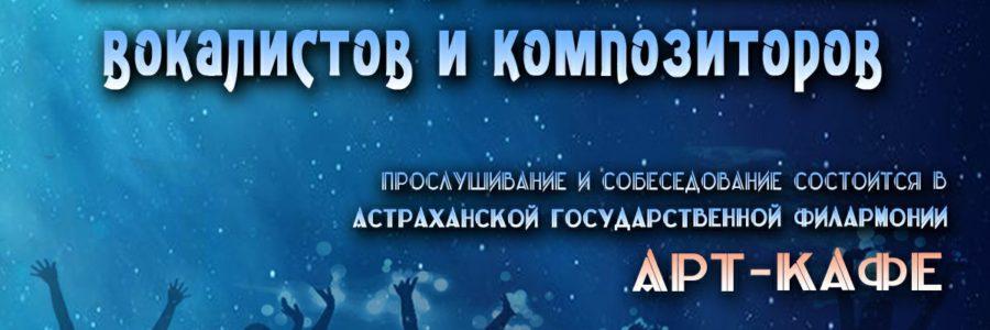 ПРИГЛАШАЕМ К СОТРУДНИЧЕСТВУ ВОКАЛИСТОВ И КОМПОЗИТОРОВ!