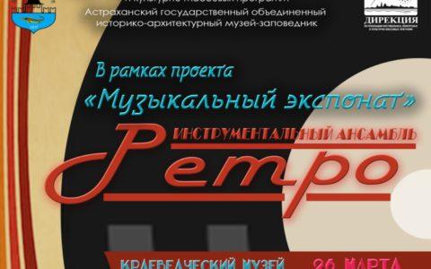Инструментальный ансамбль «Ретро» представит юбилейный концерт