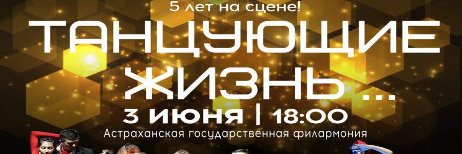 Астраханский Театр Танца! Пять лет на сцене!