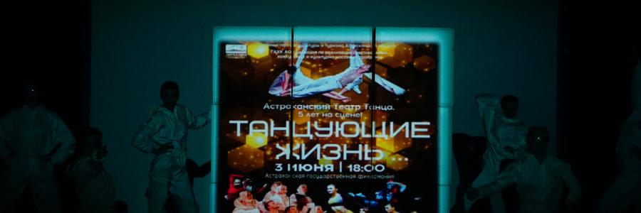 Танцующие жизнь… Астраханский театр танца! 5 лет на сцене! Наш фототчёт