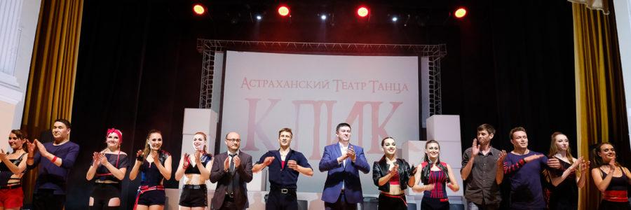 Астраханский театр танца открывает новый концертный сезон