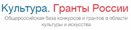 Культура. Гранты России