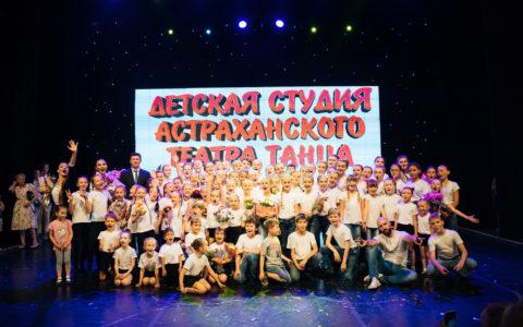 Отчетный «Веселый зачет» от Детской студии Астраханского театра танца