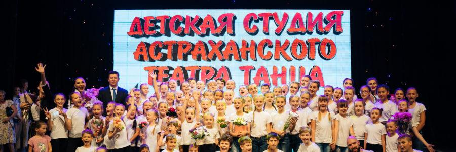 Детская студия Астраханского театра Танца объявляет набор юных артистов