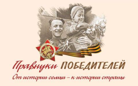 Продолжается приём заявок на Всероссийский конкурс исследовательских работ «Правнуки победителей»