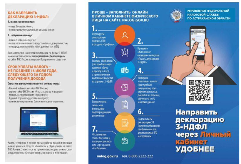 БУКЛЕТ-3-НДФЛ_page-0001